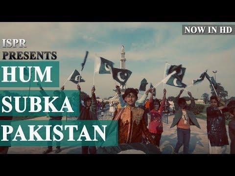 Hum Sab Ka Pakistan- HD (Official Video)