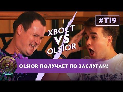 ШОК-КОНТЕНТ: Olsior получает по заслугам!
