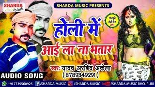 Live Bhojpuri Holi Song 2019 Holi Me Aila Na Bhatar Yadav Arvind Akela Bhojpuri Gana New DJ Song