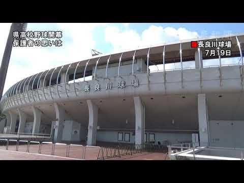 県 野球 岐阜 高校