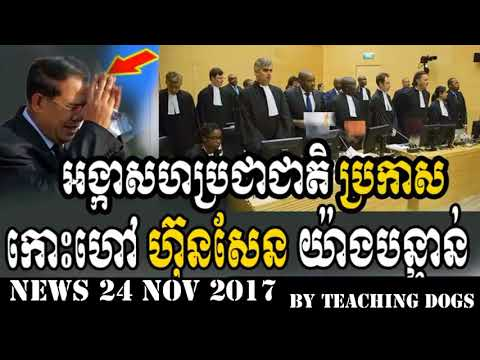 Cambodia News Today RFI Radio France International Khmer Evening Friday 11/24/2017