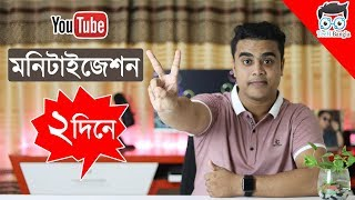 এখন ২ দিনেই YouTube Monetization Enable হবে 😊 | YouTube Monetization Enabled in Only 2 Days