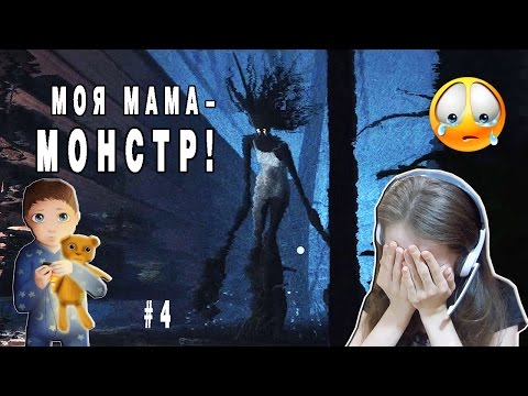 МОЯ МАМА-МОНСТР! / AMONG THE SLEEP #4