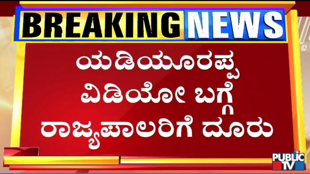 Congress Leaders To Meet Governor & Complain Against CM Yeddyurappa's Video