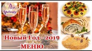 🎄 НОВОГОДНЕЕ МЕНЮ - 2018 🎄 🎅  Рецепты ПРАЗДНИЧНЫХ блюд 🎄 / подборка рецептов к НОВОМУ ГОДУ