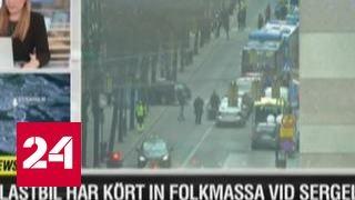В центре Стокгольма грузовик въехал в толпу