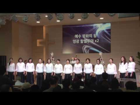 성탄절 헌금특송 -칼라여성중창단( 2016 12 25 주일예배)