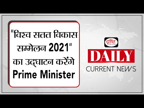 PM to inaugurate World Sustainable Development Summit 2021 on 10th February - Daily Current News