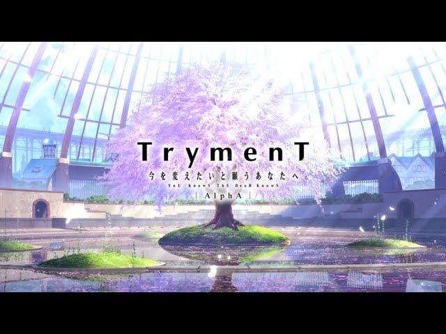 今 を 変え たい と 願う あなた へ TrymenT ―今を変えたいと願うあなたへ―