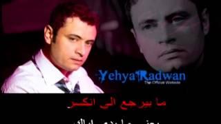 Arabic Karaoke: yehya radwan alla ma3ak yalla