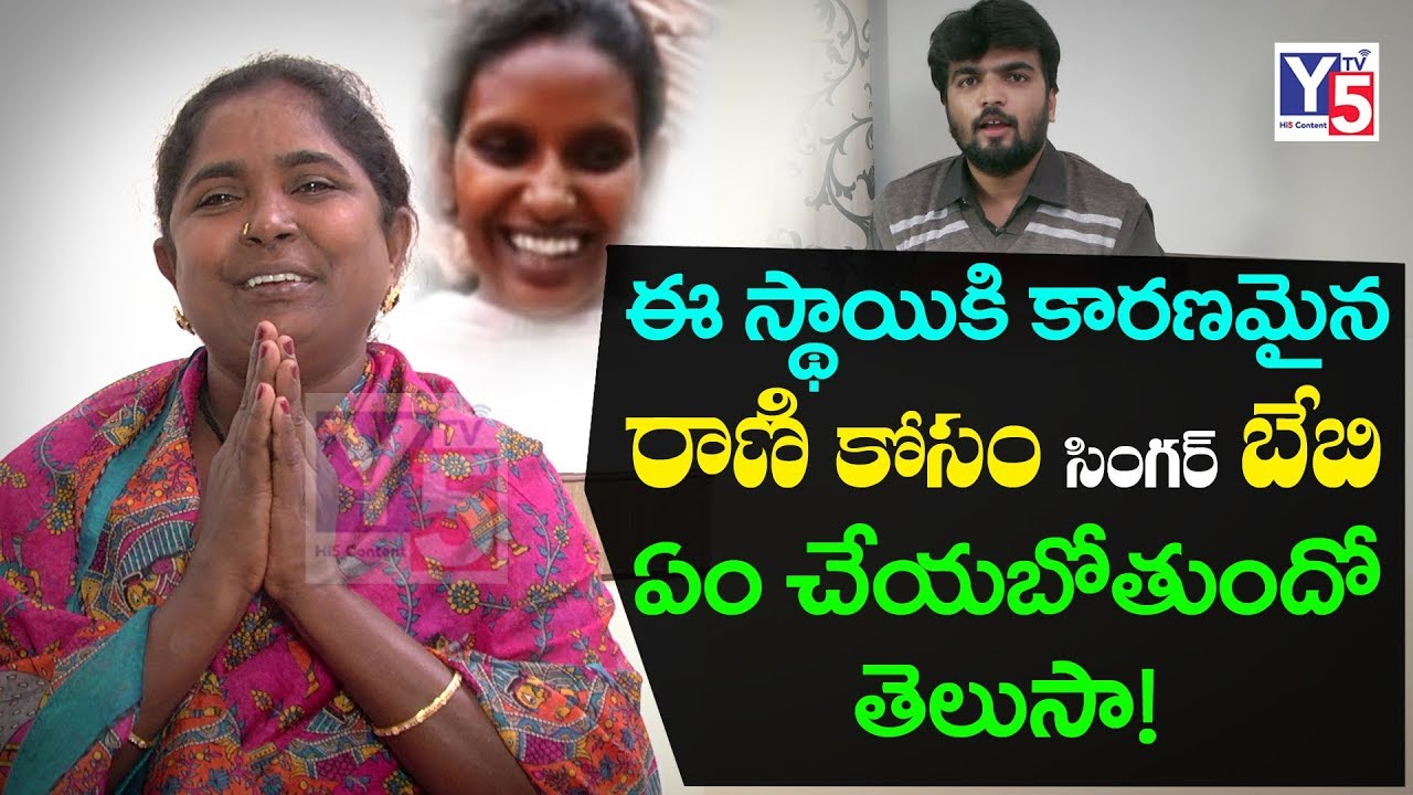 Singer Baby on Helping Her Friend RANI   One Who Introduces Singer Baby in Social Media   Y5 Tv