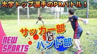 【サッカーvsハンド】異種PK対決がまさかの大激戦!|早慶戦2019 前哨戦