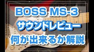BOSS MS-3についてギター講師の友人に色々説明してみました!!こういっ...