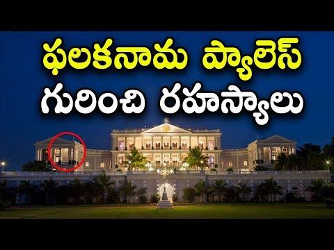ఫలకనామ ప్యాలెస్ గురించి రహస్యాలు || Shockingn facts About Falaknuma Palace History