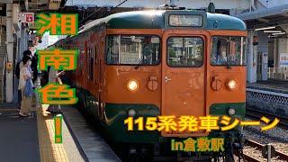 【湘南色】JR115系D27 倉敷駅発車