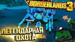 Охота Легендарное Животное КРОУЛИ - BORDERLANDS 3 ч.2