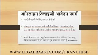 Franchise Application Form Online (Hindi)