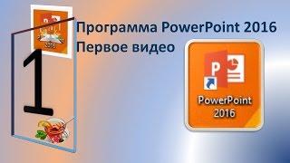 Программа PowerPoint 2016  Первое видео