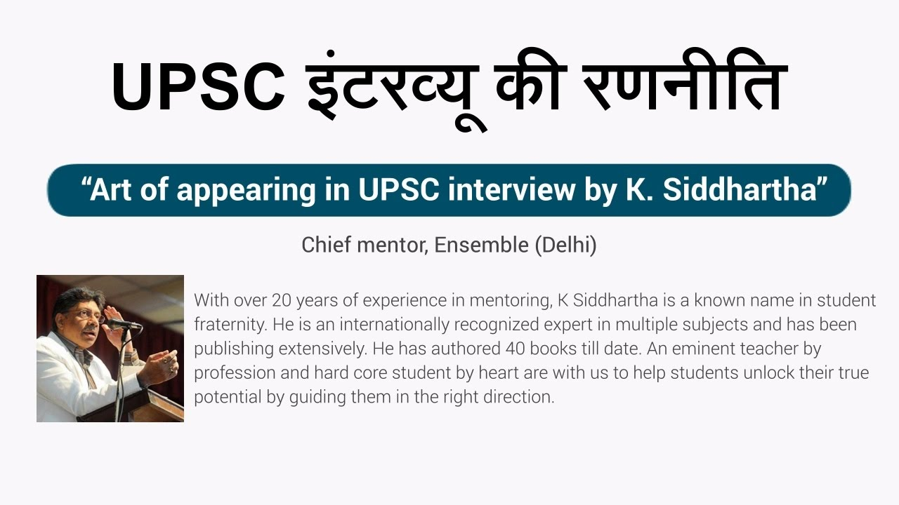 upsc interview preparation strategy by k siddhartha part iii upsc interview preparation strategy by k siddhartha part iii