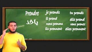 كورس اللغة الفرنسية (الدرس السابع).