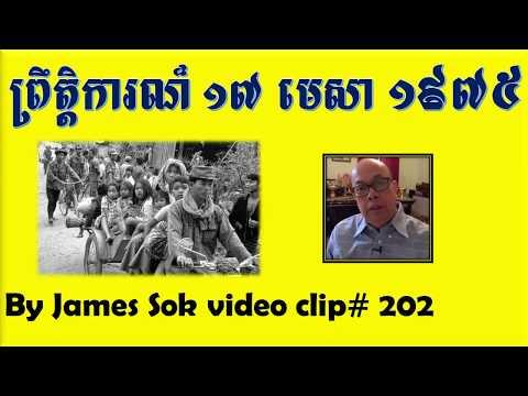 ព្រឹត្តិការណ៏ ១៧ មេសា ១៩៧៥ By James Sok video clip# 202