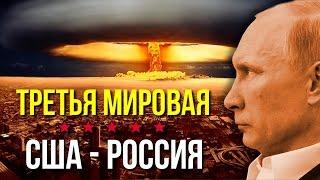 Мы близки к третьей мировой войне как никогда - Россия против США.