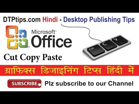 Ms Word in Hindi - Cut Copy and Paste, Paste Unformatted Text