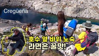 [제2부] 스페인 고산 가족의 호수 옆 노숙 캠핑, 역…