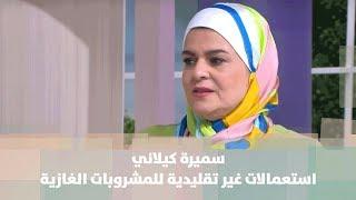 سميرة كيلاني - استعمالات غير تقليدية للمشروبات الغازية