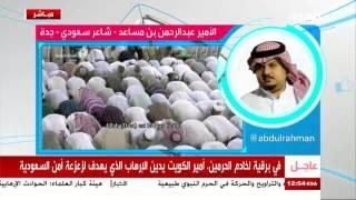 تفاعلكم: عبدالرحمن بن مساعد يتحدث عن تفجيرات السعودية