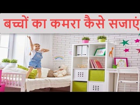 Superb बच्u200dचों का कमरा कैसे सजाएं How To Decorate A Childrenu0027s Room? By Meenuu0027s  World