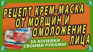 РЕЦЕПТ КРЕМ-МАСКА ОТ МОРЩИН И ОМОЛОЖЕНИЕ ЛИЦА,ЗА КОПЕЙКИ СВОИМИ РУКАМИ!🧙♂️