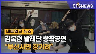 """김옥련 발레단 창작공연 """"부산시민 장기려"""" (부산, 노…"""