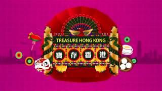 HONG KONG CULTURAL HERITAGE (2018) thumbnail