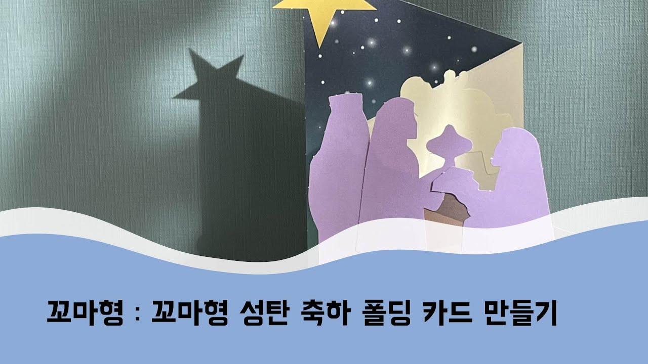 [꼬마형] 성탄 축하 폴딩 카드 만들기 | 주일학교 성경학교 성경동화 유년부 초등부 사영리 어린이만들기 비대면설교