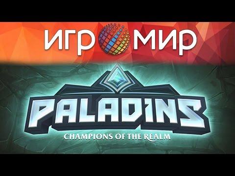 видео: ИгроМир 2016: paladins [Интервью с Разработчиком]