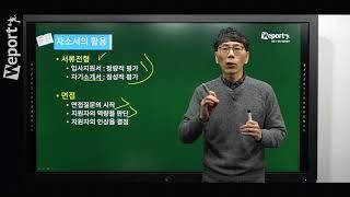 공기업 인사담당자 출신 박규현 샘의 NCS 자소서 A …