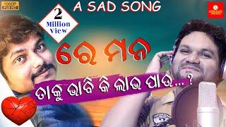 Re Mana Taku Bhabi Ki Labha Pau | Humane Sagar , Japani Bhai | Odia Sad Song | Armaan Music