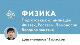 Вводное занятие по курсу «Подготовка к олимпиадам Физтех, Росатом, Ломоносов по физике 11 кл.