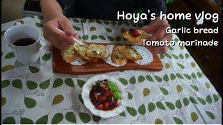 [강추]호야네집_마늘빵(garlic bread),토마토…