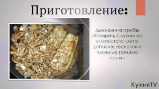Кулинарный рецепт Закусок Баклажановые рулетики с грибами