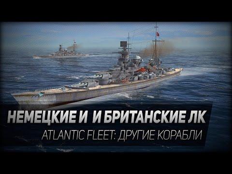 Atlantic Fleet #2: Немецкие и британские ЛК.