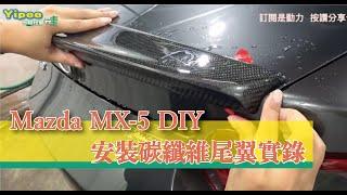 【心得分享】Mazda MX-5 DIY 安裝碳纖維尾翼實錄,說簡單也不簡單!