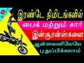 how to two wheeler and car #insurance online tamil
