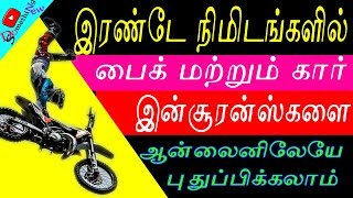 how to two wheeler and car insurance online tamil