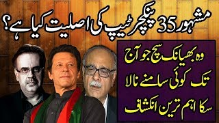 Gambar cover Complete Analysis on 35 Puncture Story of Najam Sethi