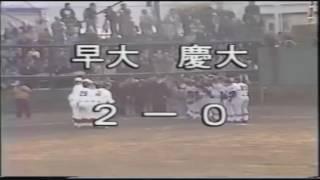 戸塚安部球場 最後の早慶戦 全早稲田vs全慶応 1987年