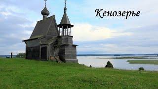 Кенозерье(, 2015-08-19T20:05:31.000Z)