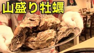 山盛りの牡蠣を乱れ食い! thumbnail