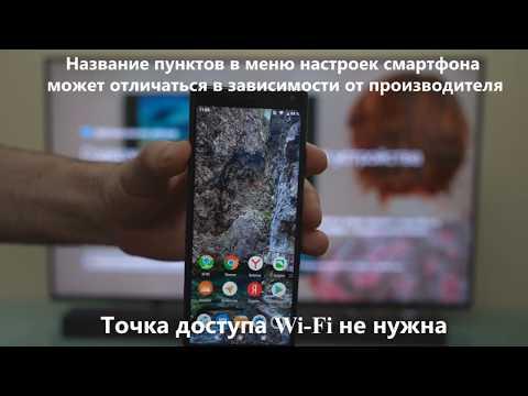 Подключение смартфонов Android и iPhone к телевизорам SONY BRAVIA